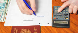Как вернуть налоговый (имущественный) вычет за покупку квартиры, сумма вычета