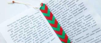 Закладка из полосок бумаги: как сделать плетением цветную аппликацию для книг